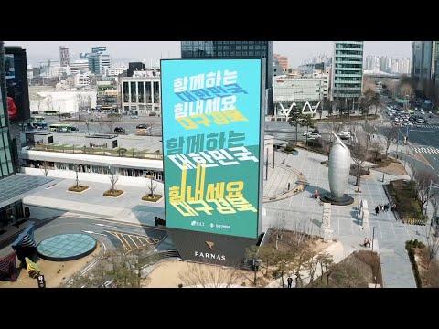 [Outdoor] Seoul Parnas LG LED Signage, Korea
